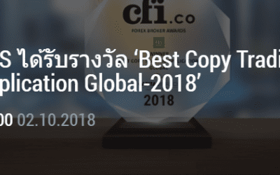 FBS กับรางวัล Best Copy Trading Application Global-2018