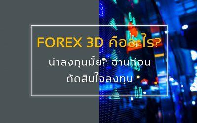 forex 3d คืออะไร ของจริงหรือหลอกลวง ที่นี่มีคำตอบ